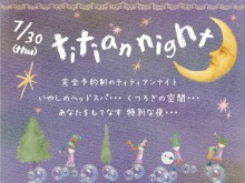 titian-night-vol1HP用